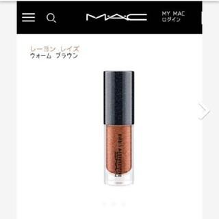 MAC - ☆MAC☆ダズルシャドウ リキッド レーヨン レイズ☆