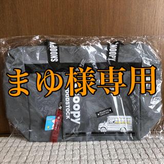 SNOOPY - 【新品未開封】スヌーピー ボストンバック