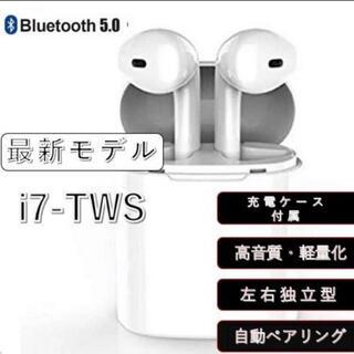 i7s ワイヤレスイヤホン Bluetoothイヤフォン 充電ケース付