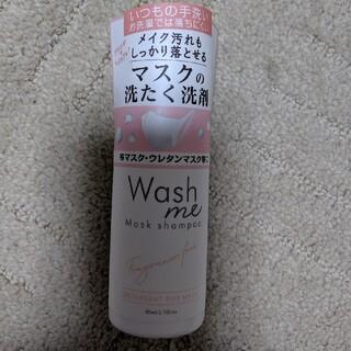 マスクの洗たく洗剤(洗剤/柔軟剤)