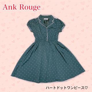 アンクルージュ(Ank Rouge)の♡ハートドットワンピース♡(ひざ丈ワンピース)