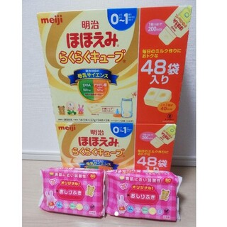 【2箱】明治ほほえみらくらくキューブ