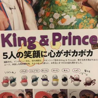 Johnny's - King & Prince 切り抜き まとめ