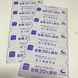 アオキ(AOKI)の快活クラブ  快活CLUB  割引券  10枚  アオキ  株主優待券(その他)