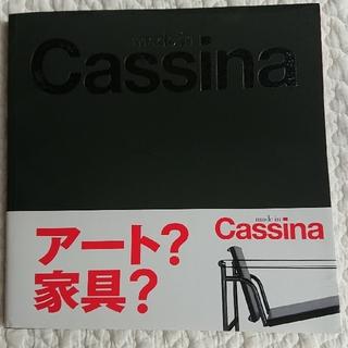 カッシーナ(Cassina)の[Cassina]カッシーナ ブランド本(その他)