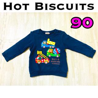 ホットビスケッツ(HOT BISCUITS)のミキハウス HOT Biscuits  トレーナー 90(ジャケット/上着)