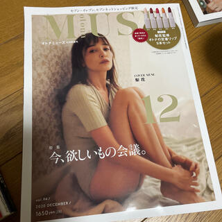 タカラジマシャ(宝島社)のオトナミューズ12月号(ファッション)