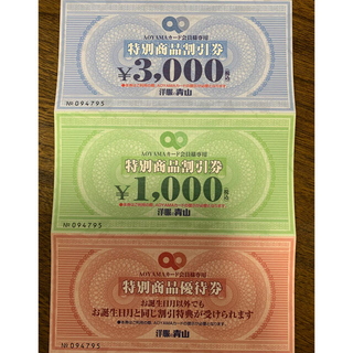 アオヤマ(青山)の青山 特別商品割引券(ショッピング)