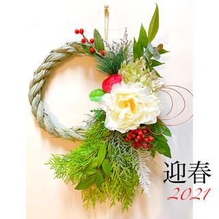お正月飾り しめ縄 しめ飾り アーティシャルフラワー ドライフラワー(ドライフラワー)