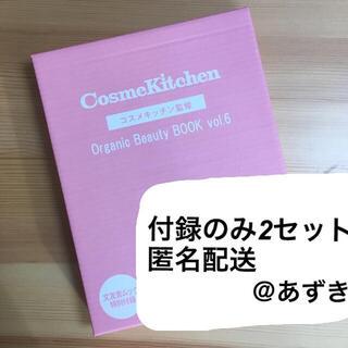 コスメキッチン(Cosme Kitchen)のコスメキッチン監修 オーガニックビューティーブック 付録のみ2セット(ファッション/美容)