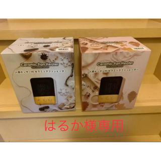 人感センサー付 セラミックファンヒーター PR-WA012 各色1つの2個セット(電気ヒーター)