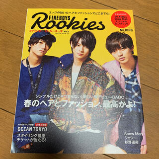 Johnny's - FINEBOYS   Rookies  Mr.King 表紙