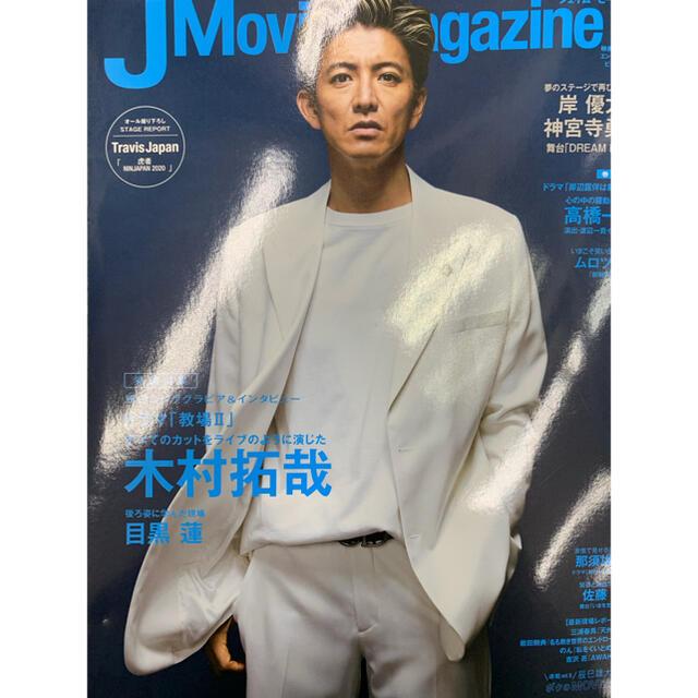 J Movie Magazine ジェイムービーマガジン vol.65 エンタメ/ホビーの雑誌(アート/エンタメ/ホビー)の商品写真