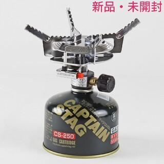 キャプテンスタッグ(CAPTAIN STAG)の【新品・未開封】キャプテンスタッグ  小型ガスバーナー コンロM-7900(ストーブ/コンロ)