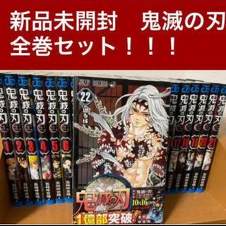集英社 - 鬼滅の刃 1巻〜22巻 全巻