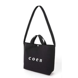 コーエン(coen)のcoen☆2WAYトートバッグ(ショルダーバッグ)