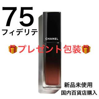 CHANEL - CHANEL ルージュアリュールラック リクィッドリップカラー 75 新品