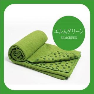 《グリーン》ヨガタオル 滑り止め 洗濯 速乾性 吸水性 速乾タオル(ヨガ)