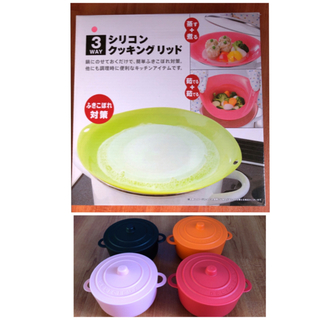 シリコンクッキングリッド&可愛いレンジ調理器4個セット(調理道具/製菓道具)