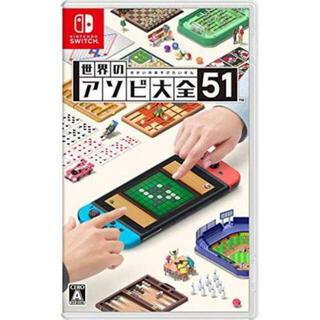 Nintendo Switch - 世界のアソビ大全51 任天堂スイッチ  新品未開封