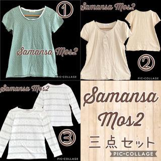 サマンサモスモス(SM2)のサマンサモスモス カットソー三点セット (セット/コーデ)