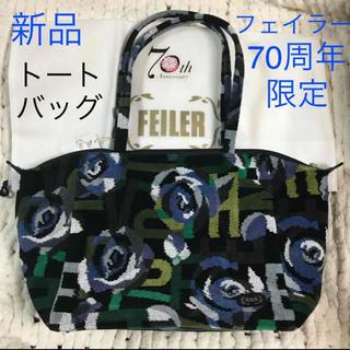 FEILER - 新品タグ付★FEILERフェイラー 70周年限定★トートバッグ 肩掛けバッグ