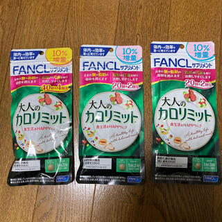 FANCL - 大人のカロリミット  計88回分