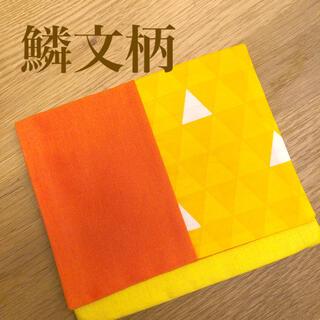 移動ポケット 鱗文柄×橙(外出用品)