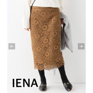 IENA - IENA イエナ デイジーレースタイトスカート
