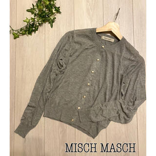 ミッシュマッシュ(MISCH MASCH)の【MISCH MASCH】グレー カーディガン(カーディガン)