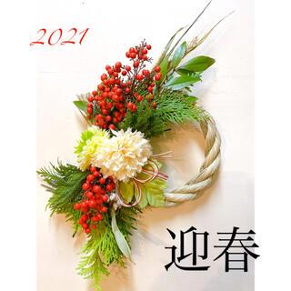 お正月飾り しめ縄 しめ飾り リース アーティシャルフラワー(ドライフラワー)