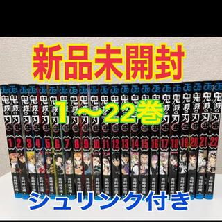 集英社 - 鬼滅の刃☆漫画☆全巻☆未開封☆新品☆1〜22巻セット