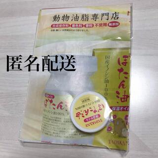 TADAKANE 保湿オイル ぼたん油 8g  100% 無香料 サンプル