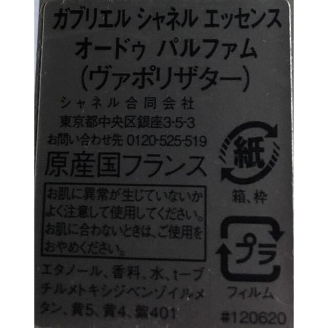 箱袋リボン付CHANEL ガブリエル オードゥパルファム 50ml  コスメ/美容の香水(香水(女性用))の商品写真