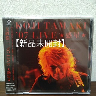 【新品】玉置浩二 '07 ライブ ★惑星★ CD 2枚組★お値下げしました♪
