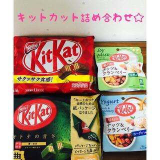 ネスレ(Nestle)のキットカット4種類☆詰め合わせ(菓子/デザート)