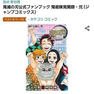 鬼滅の刃 新品 23巻 水嶋書房ブックカバー付き(少年漫画)