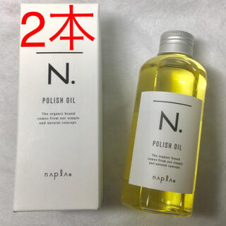 ナプラ(NAPUR)の【2本セット】ナプラ   N. エヌドット  ポリッシュオイル 150ml(オイル/美容液)