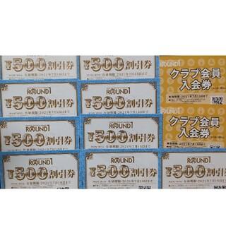 ラウンドワン株主優待券4500円分+ボウリング教室優待券✕2枚(ボウリング場)