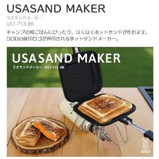 ビーズ(be-s)のうさサンドメーカー US1-713-BK(調理器具)