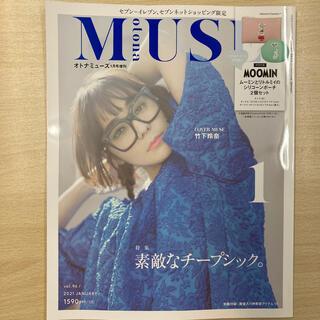 タカラジマシャ(宝島社)のオトナミューズ 1月号 雑誌のみ(ファッション)