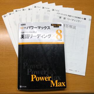 Z会 パワーマックス powermax 英語リーディング 共通テスト対応模試(語学/参考書)