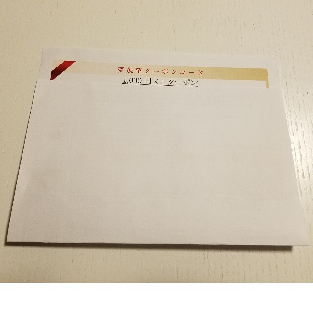 夢展望(ユメテンボウ)の「夢展望 株主優待クーポン4000円」 チケットの優待券/割引券(ショッピング)の商品写真