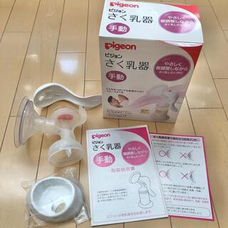 ピジョン(Pigeon)の【 Pigeon 】 手動搾乳機(その他)