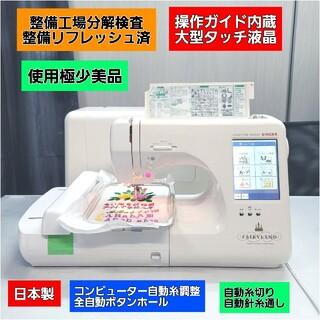 ❤④刺繍機付+使用極少美品❤日本製工場整備済☀自動糸調整/シンガー ミシン 本体