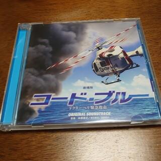 コード・ブルー 劇場版 オリジナルサウンドトラック(映画音楽)