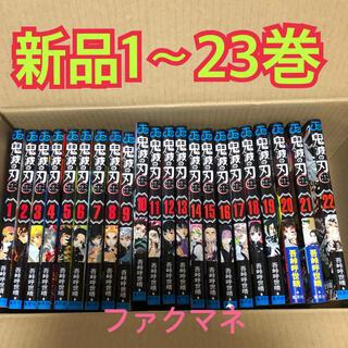 新品未読 鬼滅の刃 1〜23 全巻セット 通常版