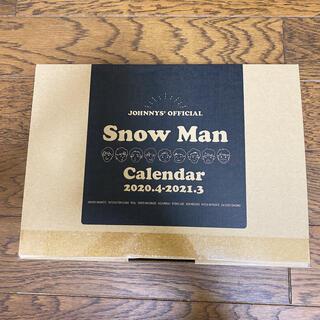 SnowMan カレンダー 2020