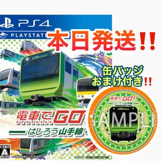 PlayStation4 - 新品✨バッジ特典付き電車でGO!! はしろう山手線 PS4