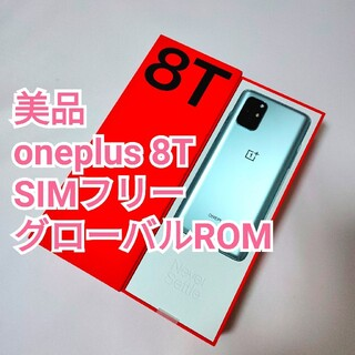 ★美品 OnePlus 8T グローバルROM  8GB /128GB シルバー